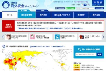 外務省、武漢市の感染症危険レベル引き上げ 不要不急の渡航中止求める
