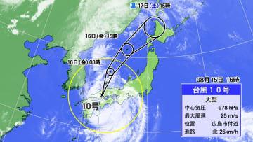 15日(木)午後4時の台風10号の位置と進路予想