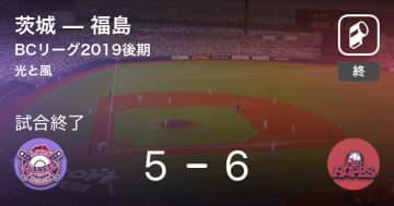 【BCリーグ後期】福島が茨城から勝利をもぎ取る