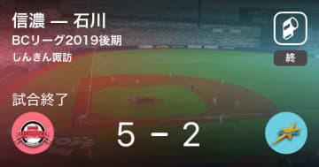 【BCリーグ後期】信濃が石川を破る