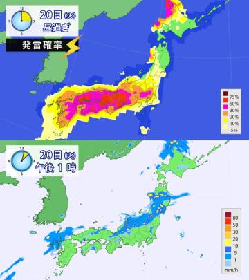 20日(火)昼過ぎの発雷確率(上)と午後1時の雨の予想(下)