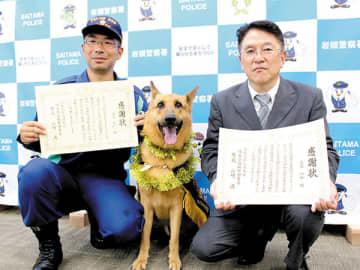 感謝状を贈られた(左から)羽鳥文仁さん、警察犬マリーナ、荒木和雄さん=さいたま市岩槻区