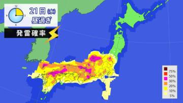 21日(水)昼過ぎの発雷確率
