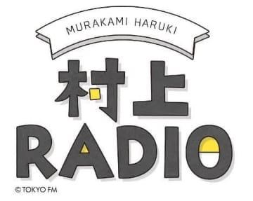『村上RADIO』村上春樹とジャズ界のレジェンドの競演、朗読そしてサプライズ・ゲストも! 再放送も決定!