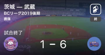 【BCリーグ後期】武蔵が茨城を破る