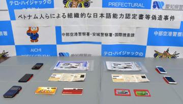 押収された日本語能力試験の偽造認定書など=21日午後、愛知県警中部空港署