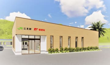 JR江見駅と窓口業務を一体運営する新たな江見郵便局の外観イメージ