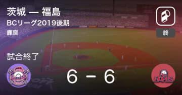 【BCリーグ後期】茨城が福島と引き分ける