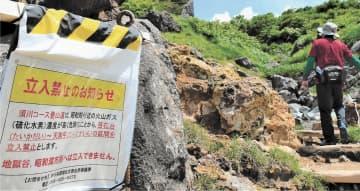 須川高原温泉の登山口では、案内表示で須川コースへの立ち入り禁止を伝えている