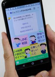 兵庫県が設けているLINEの相談窓口の画面