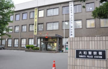 神奈川県警 大和警察署