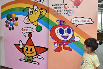 「ミュージアム キャラクター アワード」にエントリーしている(右から時計回りに)チェリリン、ピコリン、ゆめりん=山形市・県産業科学館