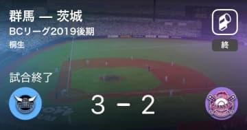 【BCリーグ後期】群馬が茨城からサヨナラ勝ち!