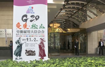G20労働雇用相会合が開かれた松山市のホテル=2日午前