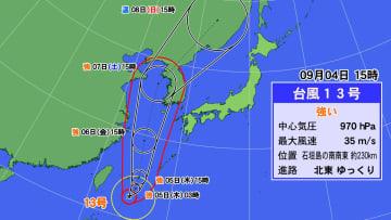 4日午後3時現在の台風13号の位置と進路予想