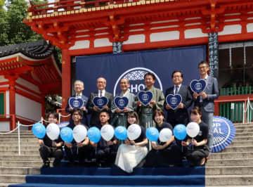 京都に広がったショップローカルをPRする関係者たち(京都市東山区・八坂神社)