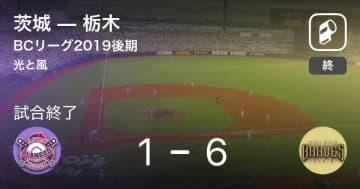 【BCリーグ】栃木が後期優勝を決める!