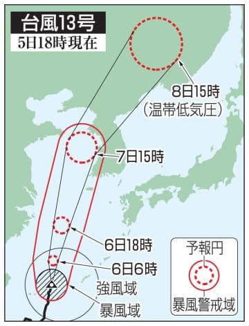台風13号の予想進路(5日18時現在)