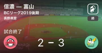 【BCリーグ後期】富山が信濃から勝利をもぎ取る