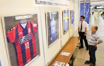 ファジアーノ岡山などのサイン入りユニホームが並ぶ会場