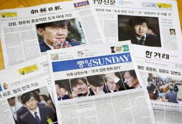 韓国の文在寅大統領の側近で法相候補のチョ国氏に対する国会聴聞会について報じた主要各紙=7日、ソウル(共同)