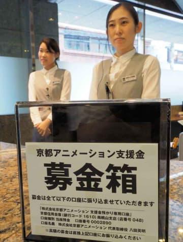 京都文化博物館に設置された、「京都アニメーション」を支援する募金箱(京都市中京区)