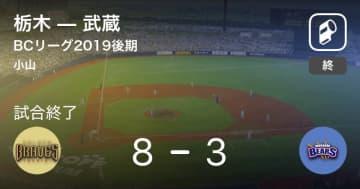 【BCリーグ後期】栃木が武蔵に勝利