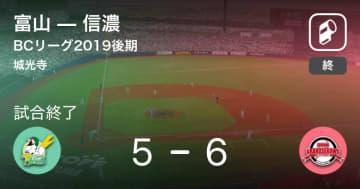 【BCリーグ後期】信濃が富山に接戦の末勝利!