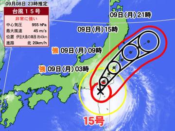 8日午後11時の台風15号の推定位置と進路予想