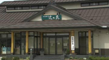 山形市羽黒堂の沼木温泉・辻ケ花