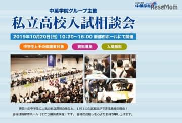 中萬学院グループ主催「私立高校入試相談会」