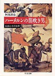 写真は『ハーメルンの笛吹き男─伝説とその世界』(ちくま文庫)