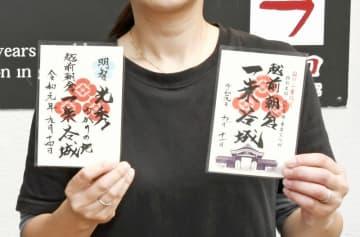 朝倉氏遺跡保存協会が新たに販売する「光秀御朱印」(左)。右は従来のデザインの御朱印=9月11日、福井県福井市の一乗谷朝倉氏遺跡