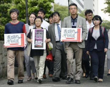 展示再開を求める仮処分申し立てのため、名古屋地裁に向かう「表現の不自由展・その後」の実行委関係者ら=13日午後、名古屋市