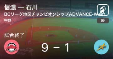 【BCリーグ地区チャンピオンシップ】信濃が石川を破り、西地区優勝を決める!