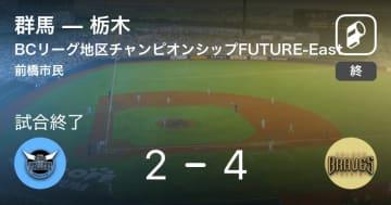 【BCリーグ地区チャンピオンシップ】栃木が群馬から勝利をもぎ取る