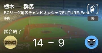 【BCリーグ地区チャンピオンシップ】栃木が群馬を破る