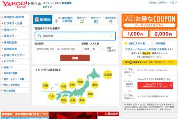 ヤフートラベル、札幌市と大阪市の一部宿泊予約を強制キャンセルに Go Toの取り扱いを発表