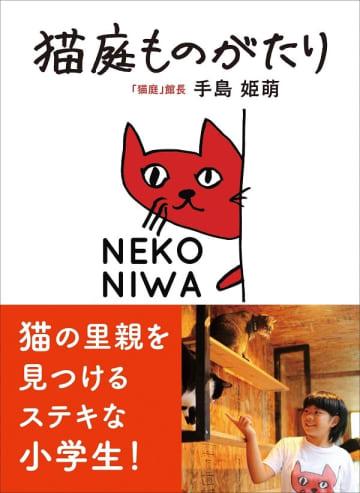 写真は『猫庭ものがたり』(朝日出版社)