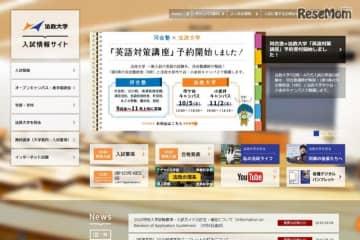 法政大学入試情報サイト