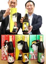 白鶴酒造のインバウンド向け新商品「浮世絵ラベル」を披露する社員ら=神戸市東灘区住吉南町4