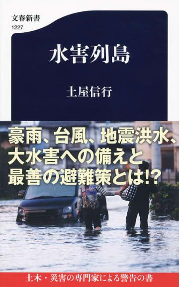 写真は『水害列島』(文春新書)