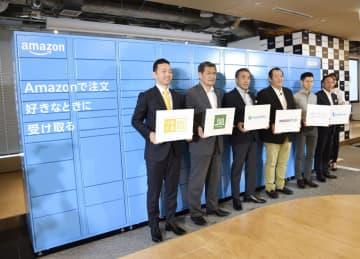 宅配ロッカーの設置について発表するアマゾンジャパンの関係者ら=18日午前、東京都品川区