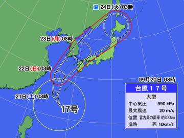 20日午前3時の台風17号の位置と進路予想