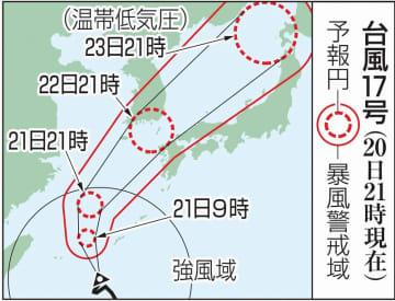 台風17号(9月20日午後9時現在)の予報経路