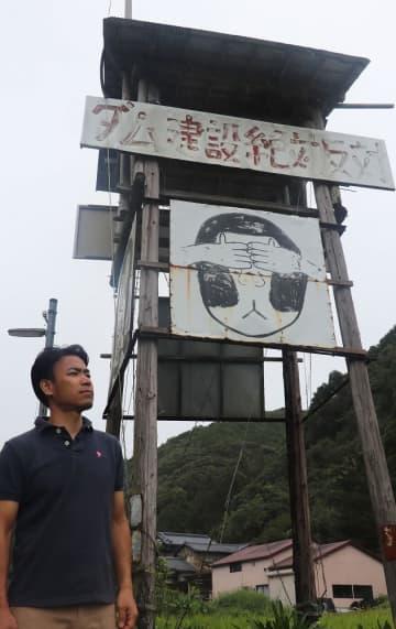「ダム建設絶対反対」を訴えるやぐらのそばで、強制測量の記憶をたどる松本さん=川棚町岩屋郷