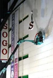 真夜中に撤去されるそごうの看板の「S」=7月5日午前0時14分、神戸市中央区小野柄通8(撮影・山崎 竜)