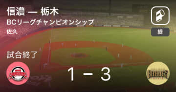 【BCリーグBCLチャンピオンシップ】栃木が信濃から第1戦目勝利!