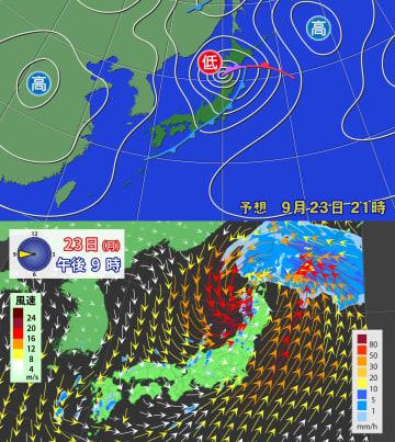 23日(月)午後9時の予想天気図[上]と雨・風の予想[下]