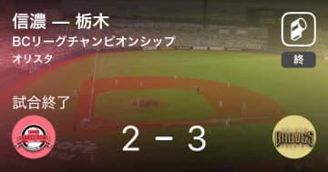 【BCリーグBCLチャンピオンシップ】栃木が信濃から勝利をもぎ取る